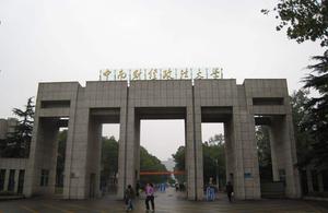 中南财经大学